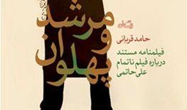 روایتی از «تختی» علی حاتمی در «مرشد و پهلوان»