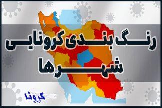 جدیدترین رنگ بندی استانها / آژیر قرمز در تهران و البرز+جزئیات
