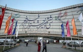 پرونده جشنواره ملی فیلم فجر ۳۶ بسته شد/ معرفی سیمرغداران