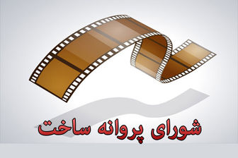 """آخرین وضعیت اکران «تله پاتی» با بازی """"لیلا اوتادی"""""""