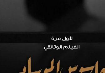 جاسوس موساد در یمن