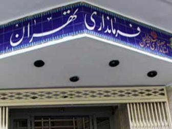 فرماندار جدید شهر تهران منصوب شد