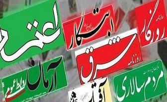 روزنامه های سیاسی/آماده باش برای جهاد کبیر
