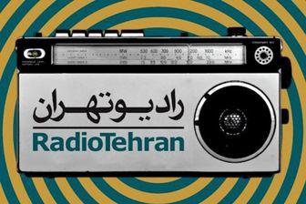 دغدغه های خبرنگاران زیر ذرهبین رادیو تهران