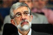 نشست تخصصی «مرجعیت علمی زبان فارسی» با سخنرانی حداد عادل