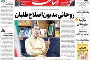 روحانی مدیون اصلاحطلبان/اولتیماتوم ارتش آمریکا به ترامپ /پیشخوان
