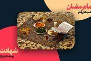 رمضان؛ ماه برکت و شهادت و استغفار