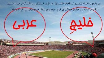 شکست مفتضحانه العربیه برای سر دادن شعار خلیج عربی در بازی تراکتورسازی!