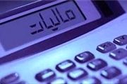 سقف معافیت مالیاتی کارمندان دولت و کارکنان بخش خصوصی