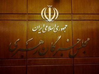 اسامی نامزدهای انتخابات اولین میاندورهای خبرگان رهبری اعلام شد