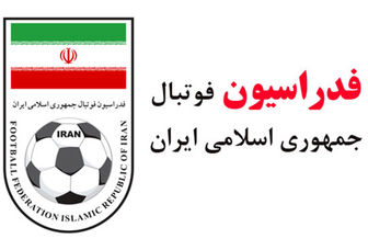 قدردانی فدراسیون فوتبال روسیه از ایران