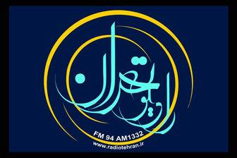 گرامیداشت روز جهانی معلولان در رادیو تهران