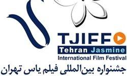 ارسال ۵۰ فیلم به جشنواره یاس