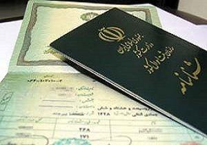 Image result for شناسنامه