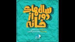 """""""محسن ابراهیمزاده"""" برای سریال مجید صالحی می خواند"""