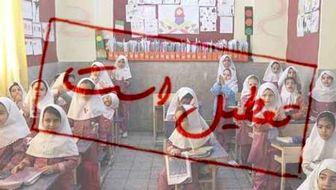 آیا فردا مدارس تهران تعطیل است؟