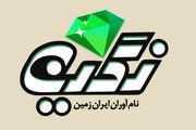 نام آوران ایران زمین روی آنتن رادیو ایران