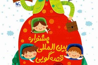 رونمایی از پوستر جشنواره بین المللی قصه گویی/عکس