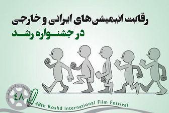 رقابت 89  پویانمایی در جشنواره «رشد»