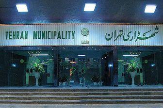 تحول در رسیدگی به پروندههای شهرداری تهران
