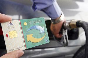 فاقدان کارت سوخت برای دریافت کارت جدید ثبتنام کنند