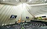 اعلام زمان اولین جلسه علنی مجلس در سال 97