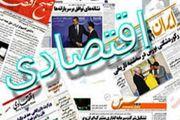 ترمز گرانی خودرو در دست بهارستانی ها /ایران ما و انتخابات 1400 /پیشخوان