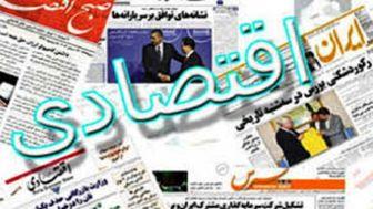 انتقام از اسرائیل پاسخ ایران به حادثه نطنز /ناکامی بانک مرکزی در کاهش نرخ تورم /اولتیماتوم مالیاتی وزیر به بانک ها /پیشخوان