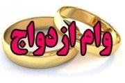 شرایط وام ازدواج فرزندان بازنشستگان
