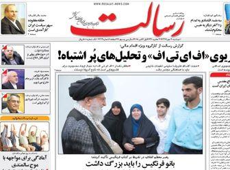 از پشت پرده قیمت دلار تا حکم اعدام 3 مفسد اقتصادی/ پیشخوان