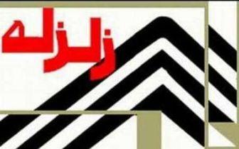 تهران در وضعیت نارنجی / موقع زلزله چه کارهایی انجام دهیم؟