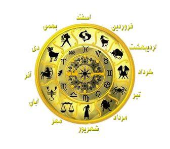 فال روزانه، جمعه ۱۳ بهمن