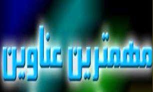 مهمترین عناوین خبرهای بین الملل در۲۱ مهر