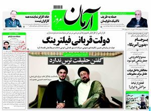 انتقاد روزنامه اصلاحطلب به عمامه گذاری لاکچری