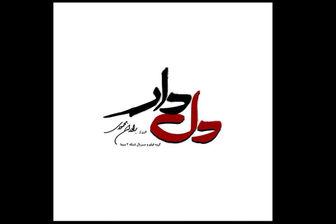 جنجال بر سر تیتراژ سریال «دلدار»/ محسن چاوشی غیرقانونی خوانده  است