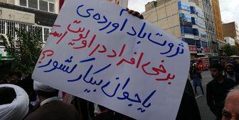 حمایت راهپیمایان تهرانی از اهتمام رهبر انقلاب به اشتغال جوانان