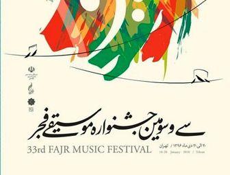 روز پنجم جشنواره موسیقی فجر از کنسرت زانیار تا سینا شعبانخانی/عکس