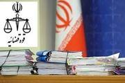 آغاز دادگاه رسیدگی به اتهامات متهمان «شرکت دومان توکان»