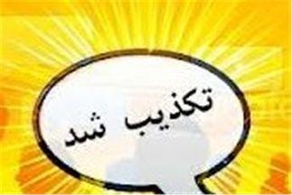 بهزیستی استان یزد کودکآزاری موسسهای خیریه در یزد را تکذیب کرد