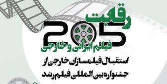 حضور فیلمهایی از ۲۸ کشور در جشنواره فیلم رشد