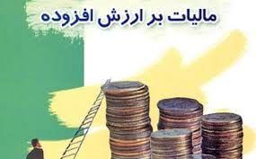 دو دلیل عمده بهوجود آمدن مالیات بر ارزش افزوده