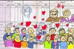 چه تعداد فرزند زوجها را خوشبخت میکند؟