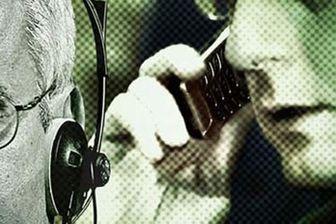 تلفن همراه چه کسانی شنود می شود؟