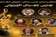 معرفی نامزدهای بهترین چهره تلویزیونی جشن حافظ/ از احسان علیخانی تا مهران مدیری