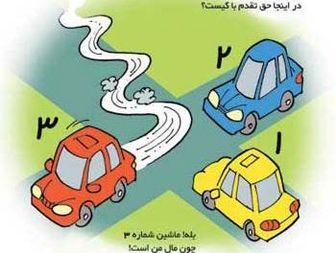 مسئولان در فرهنگ سازی رانندگی چه اقدامی کنند؟!