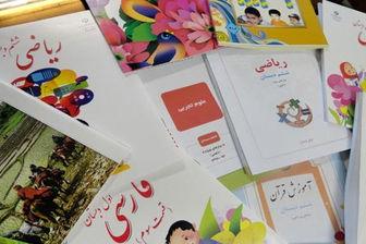 تشریح برنامه آموزش و پرورش برای ادغام کتب درسی