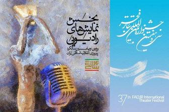 صدای چهل سالگی انقلاب در جشنواره تئاتر فجر
