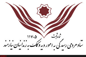 آزادی ۱۸ زندانی به کمک صدقه اینترنتی ۶۷ هزار ایرانی