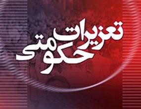 مهدی امیری اصفهانی رئیس سازمان تعزیرات حکومتی شد