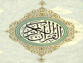 علت وجود اختلاف قرائت در قرآن